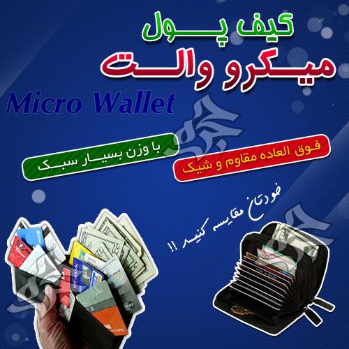 خرید کیف پول میکرو والت Micro Wallet اصل