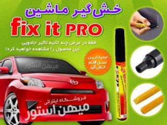 قلم خش گیر ماشین fix it pro