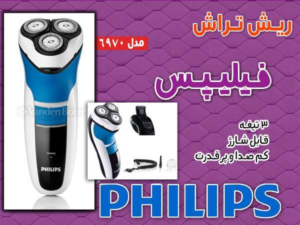 ریش تراش فیلیپس 3 تیغه مدل 6970