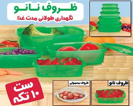 alwaysgreen 3 ظروف آلویز فرش always fresh containers , ظروف نگهدارنده غذا با تکنولوژی نانو