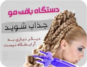 دستگاه بافت مو