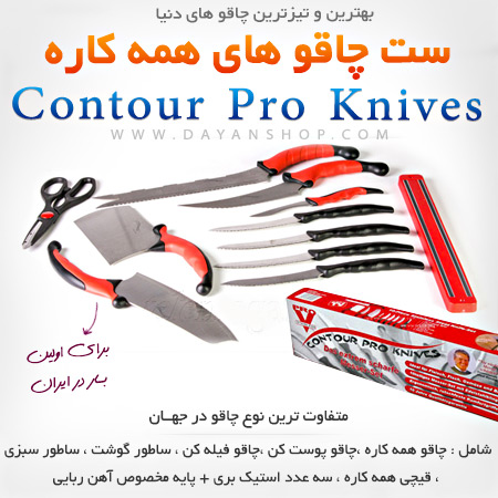 کانتر پرو ، ست کامل چاقوی آشپزخانه کانتر پرو