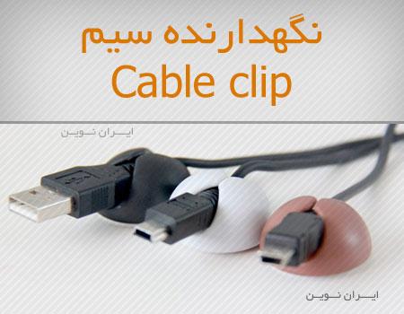 نگهدارنده سیم Cable Clips