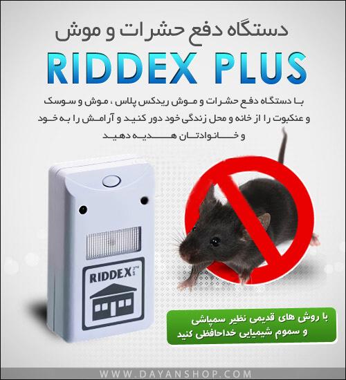 hasharat5 دستگاه دفع حشرات ریدکس پلاس