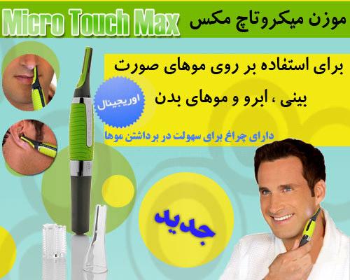 ست اصلاح میکرو تاچ مکس Micro Touch Max