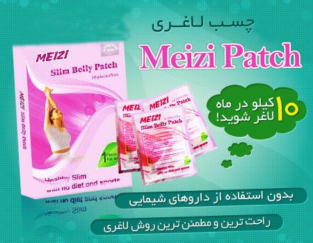meizi patch 2