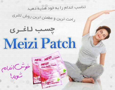 خرید چسب لاغری گیاهی Meizi Patch