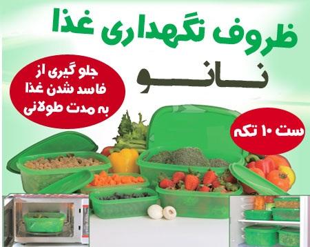ظروف نگهداری غذای always fresh containers