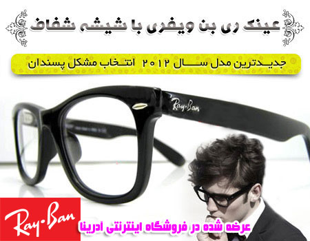 خرید عینک ریبن اورجینال ویفری