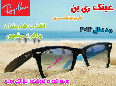 عینک ریبن ویفری شیشه شفاف