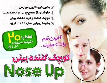 فرم دهنده و کوچک کننده بینی نوز آپ Nose Up