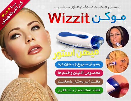 wizzitt 2 ست موکن ویزیت و کیف آرایشی
